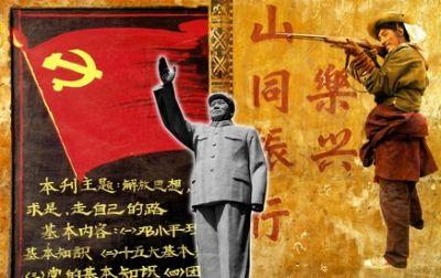 tibet_mao_besatzung.jpg