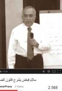 PM Saeb Erekat